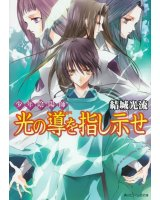 BUY NEW shounen onmyouji - 108542 Premium Anime Print Poster