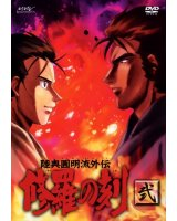 BUY NEW shura no toki - 147512 Premium Anime Print Poster