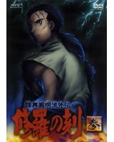 BUY NEW shura no toki - 147513 Premium Anime Print Poster