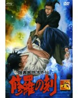 BUY NEW shura no toki - 147683 Premium Anime Print Poster