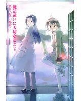 BUY NEW somedays dreamers - 106465 Premium Anime Print Poster