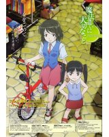 BUY NEW somedays dreamers - 35587 Premium Anime Print Poster