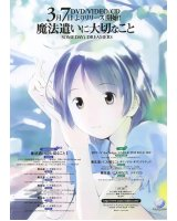BUY NEW somedays dreamers - 35916 Premium Anime Print Poster