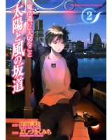 BUY NEW somedays dreamers - 40331 Premium Anime Print Poster
