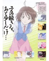 BUY NEW somedays dreamers - 49601 Premium Anime Print Poster