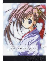 BUY NEW sora iro no organ - 66081 Premium Anime Print Poster