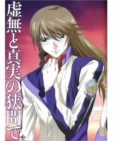 BUY NEW soukyuu no fafner - 28151 Premium Anime Print Poster