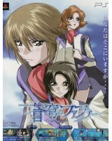 BUY NEW soukyuu no fafner - 32028 Premium Anime Print Poster