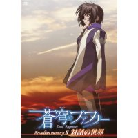 BUY NEW soukyuu no fafner - 50531 Premium Anime Print Poster