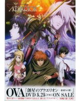 BUY NEW sousei no aquarion - 128711 Premium Anime Print Poster