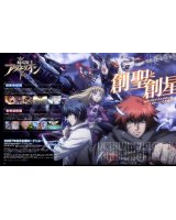 BUY NEW sousei no aquarion - 150524 Premium Anime Print Poster