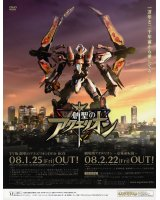 BUY NEW sousei no aquarion - 158837 Premium Anime Print Poster