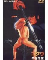 BUY NEW space adventure cobra - 77746 Premium Anime Print Poster