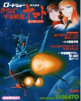 BUY NEW space battleship yamato - 86134 Premium Anime Print Poster