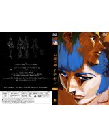 BUY NEW space runaway ideon - 174789 Premium Anime Print Poster
