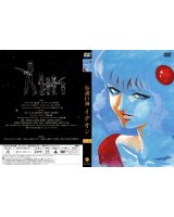 BUY NEW space runaway ideon - 174797 Premium Anime Print Poster
