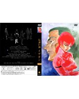 BUY NEW space runaway ideon - 174798 Premium Anime Print Poster