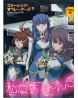BUY NEW starship operators - 28522 Premium Anime Print Poster