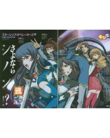 BUY NEW starship operators - 90112 Premium Anime Print Poster