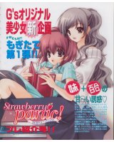 BUY NEW strawberry panic! - 104499 Premium Anime Print Poster