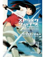 BUY NEW strike witches - 195959 Premium Anime Print Poster