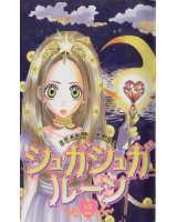 BUY NEW sugar sugar rune - 121901 Premium Anime Print Poster