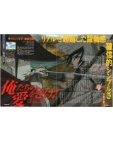 BUY NEW sword of the stranger - 155225 Premium Anime Print Poster