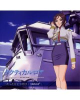 BUY NEW tactical roar - 49262 Premium Anime Print Poster