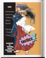 BUY NEW tactics - 26199 Premium Anime Print Poster