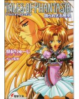 BUY NEW tales of phantasia - 146806 Premium Anime Print Poster
