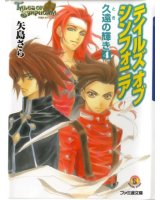BUY NEW tales of symphonia - 142510 Premium Anime Print Poster