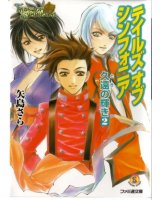 BUY NEW tales of symphonia - 142511 Premium Anime Print Poster