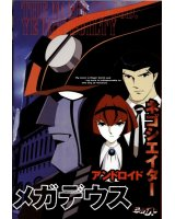 BUY NEW the big o - 56314 Premium Anime Print Poster