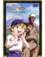 BUY NEW the bush baby - 141613 Premium Anime Print Poster