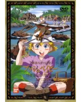 BUY NEW the bush baby - 141615 Premium Anime Print Poster