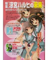 BUY NEW the melancholy of haruhi suzumiya - 109353 Premium Anime Print Poster