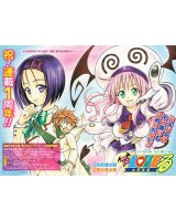 BUY NEW to love ru - 122523 Premium Anime Print Poster