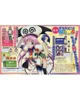 BUY NEW to love ru - 161968 Premium Anime Print Poster