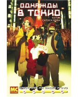 BUY NEW tokyo godfathers - 133537 Premium Anime Print Poster