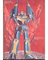 BUY NEW top wo nerae - 55541 Premium Anime Print Poster