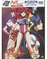 BUY NEW top wo nerae - 84154 Premium Anime Print Poster