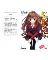 BUY NEW toradora!  - 176413 Premium Anime Print Poster