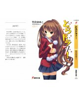 BUY NEW toradora!  - 176930 Premium Anime Print Poster