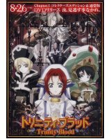 BUY NEW trinity blood - 104647 Premium Anime Print Poster