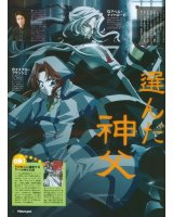 BUY NEW trinity blood - 10812 Premium Anime Print Poster