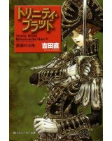 BUY NEW trinity blood - 108943 Premium Anime Print Poster