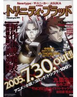 BUY NEW trinity blood - 11165 Premium Anime Print Poster