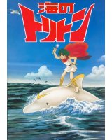BUY NEW triton of the sea - 184762 Premium Anime Print Poster