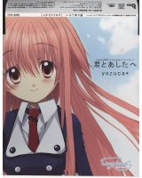 BUY NEW tsubame syndrome - 135560 Premium Anime Print Poster