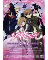 BUY NEW tsubasa reservoir chronicle - 10398 Premium Anime Print Poster